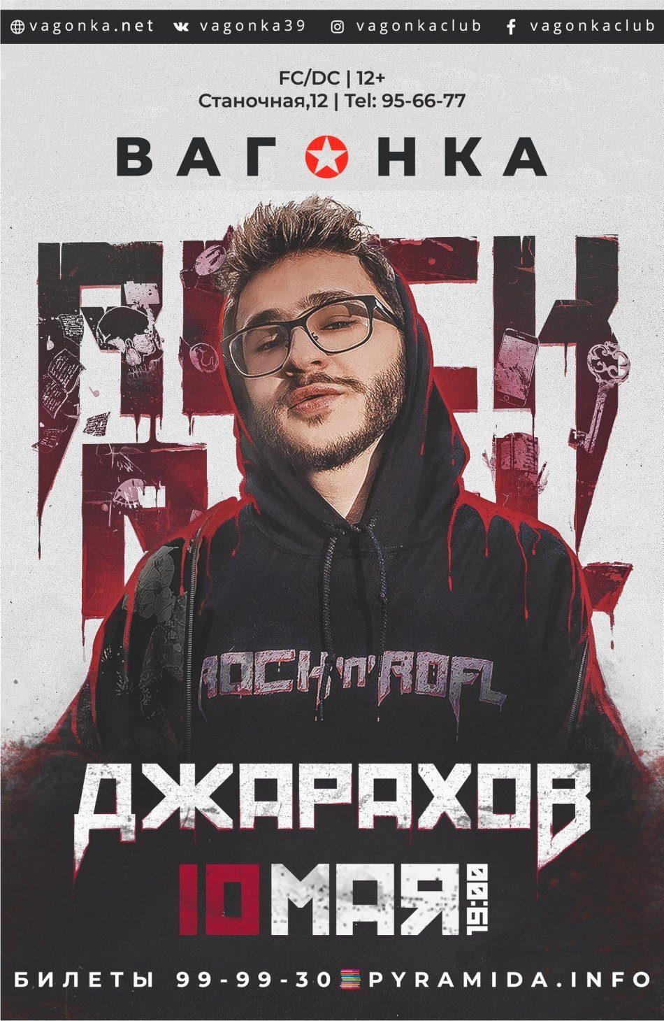 Концерт ДЖАРАХОВ 2019
