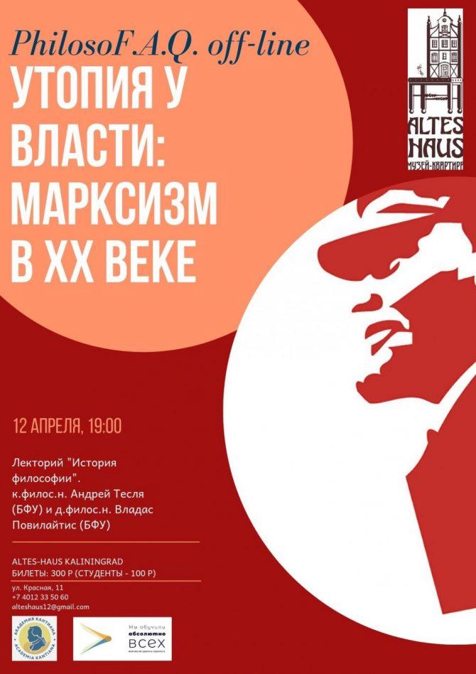 Лекция «Утопия у власти: марксизм в XX веке».