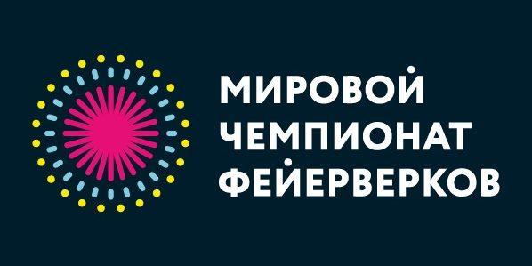 Мировой Чемпионат Фейерверков