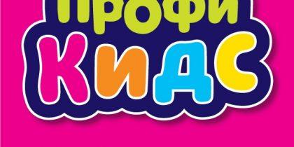 «ПрофиКидс 2019» II детский фестиваль профессий