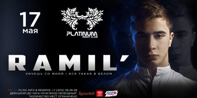 Ramil'. Клубный концерт