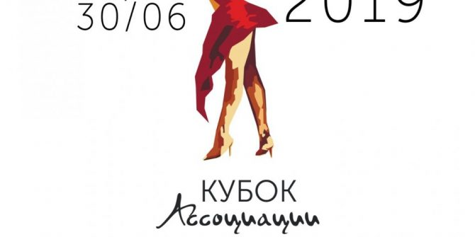"""Танцевальный фестиваль """"Кубок ассоциации 2019"""""""