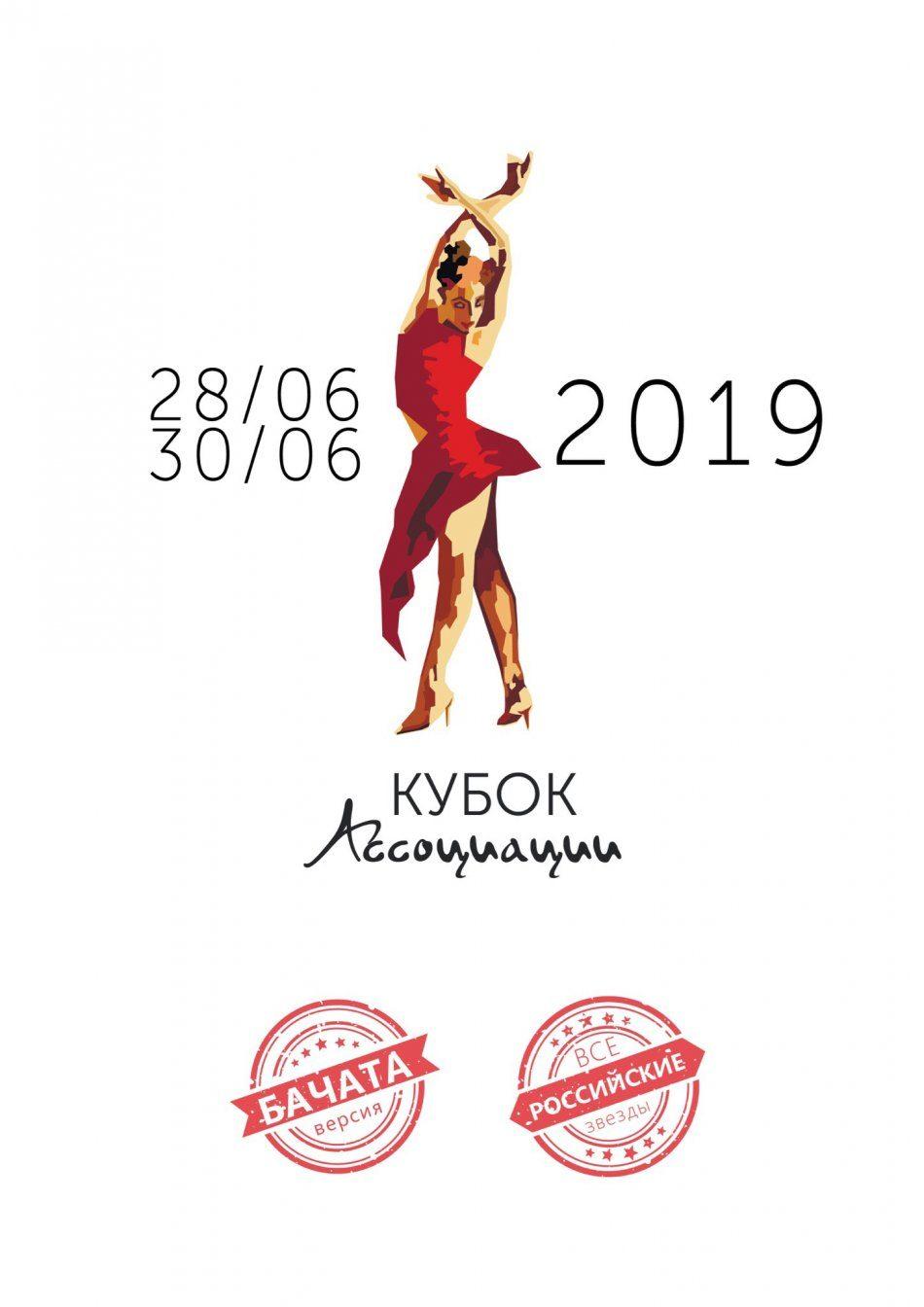 Танцевальный фестиваль «Кубок ассоциации 2019»