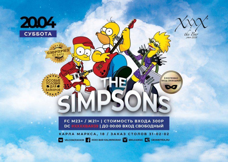 Вечеринка «The Simpson's»