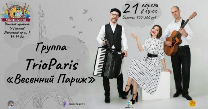 TrioParis - «Весенний Париж»