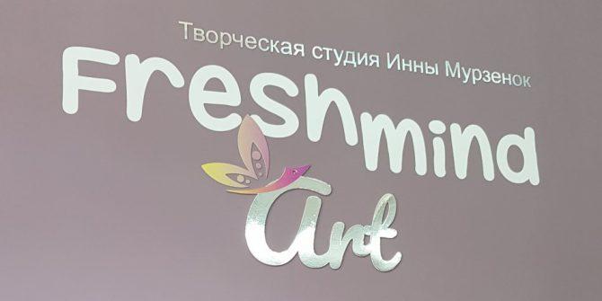 Творческая студия Инны Мурзенок Art_freshmind