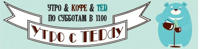 Утро с TEDdy