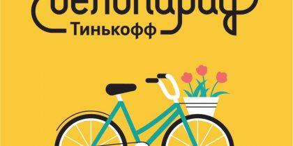 Велопарад Тинькофф