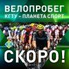 """ВЕЛОПРОБЕГ """"КГТУ - Планета Спорт"""" 2019"""
