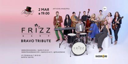 Выступление FRIJAZZ BAND с программой BRAVO 2 мая