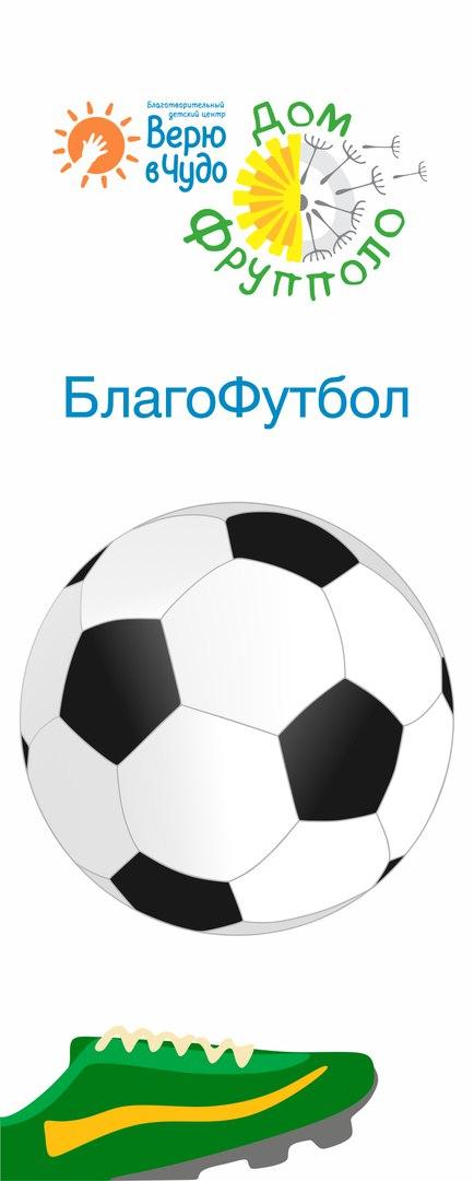 Открытый БлагоТурнир по мини-футболу