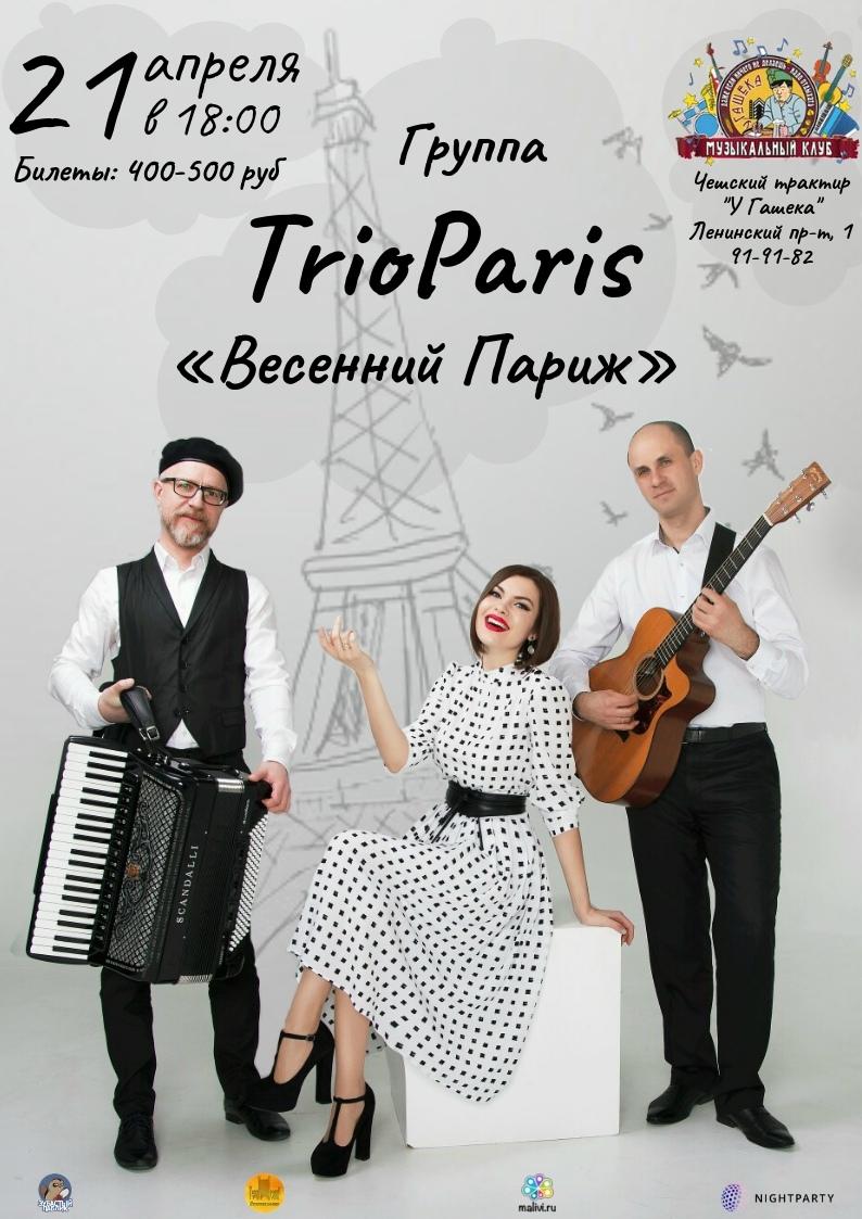 TrioParis — «Весенний Париж»