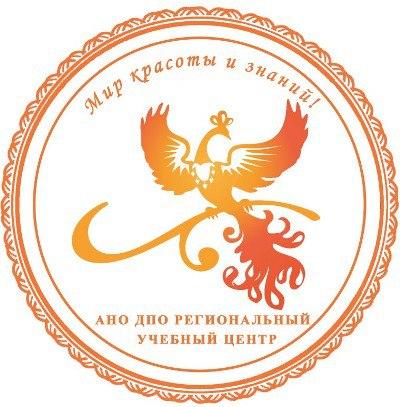 АНО ДПО «Региональный учебный центр»