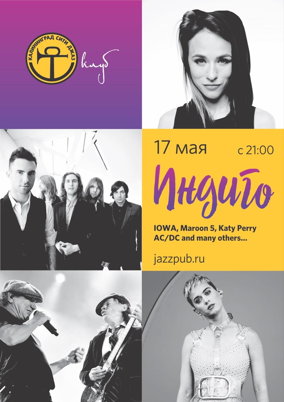 Большой концерт группы Индиго в пабе Лондон