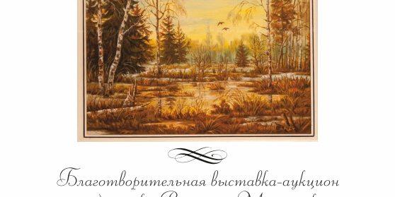 Благотворительная выставка-аукцион художника Виталия Михайляка «Детские мечты».