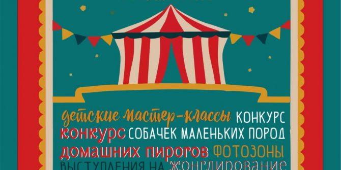 """Большой семейный праздник """"Ретро-цирк"""""""