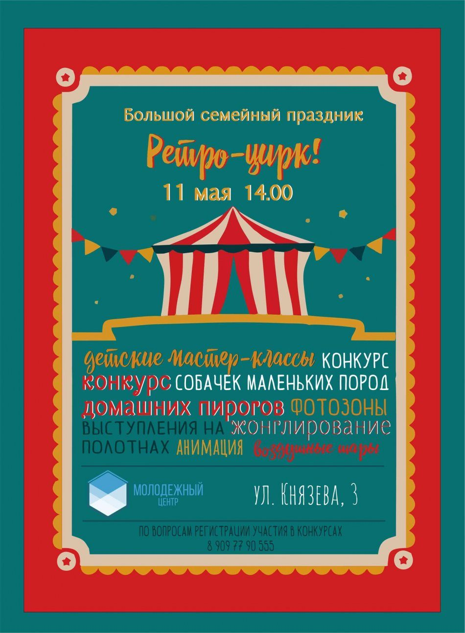 Большой семейный праздник «Ретро-цирк»