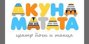 Центр йоги и танцев в г. Калининград Акуна Матата