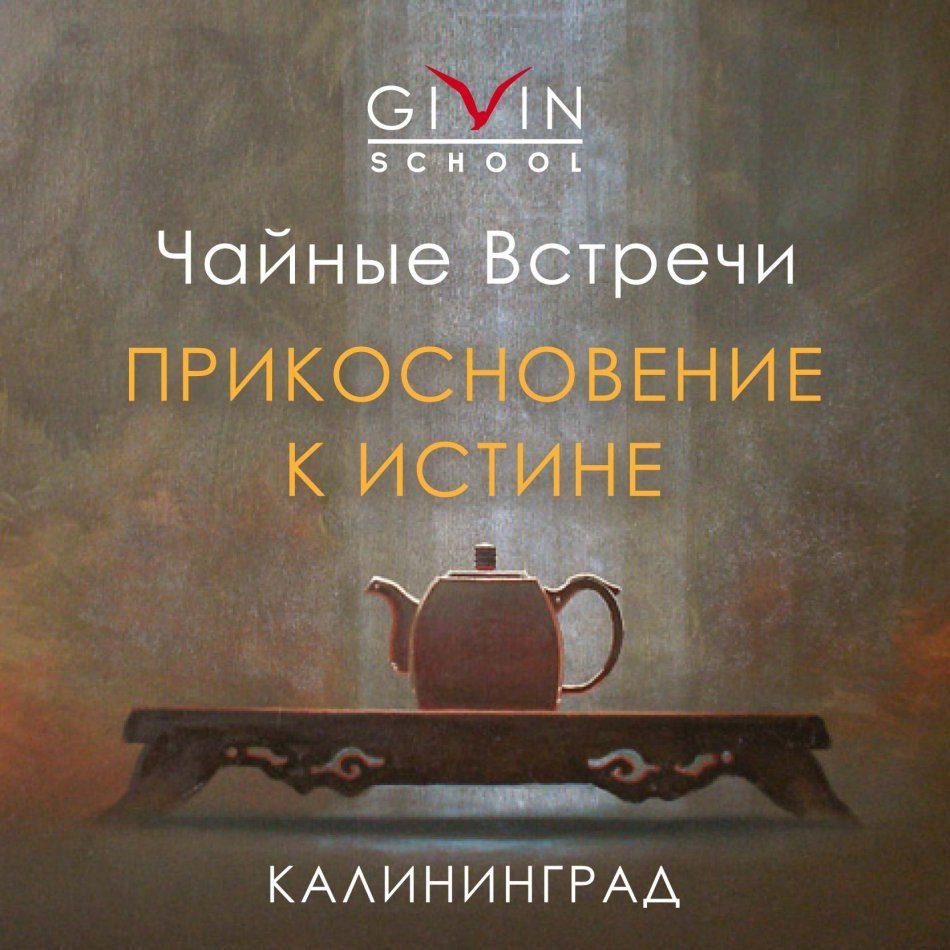 Чайная встреча «Прикосновение к истине»