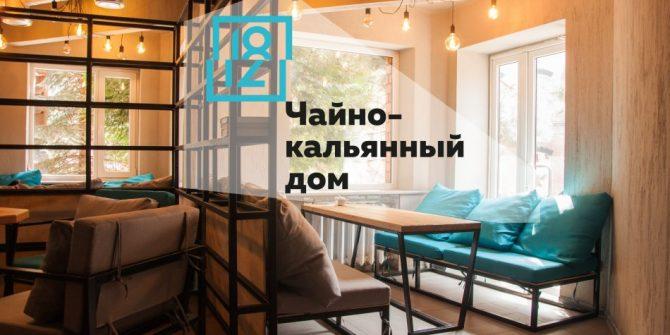 """Чайно-Кальянный Дом """"1812"""""""