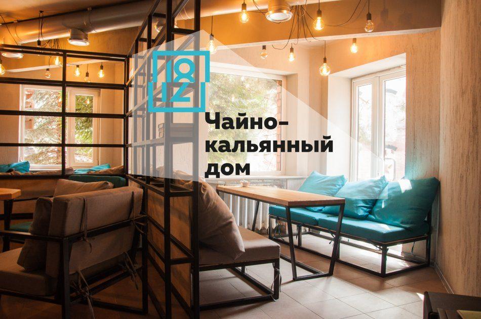Чайно-Кальянный Дом «1812»