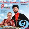 Концерт Балтийского казачьего хора