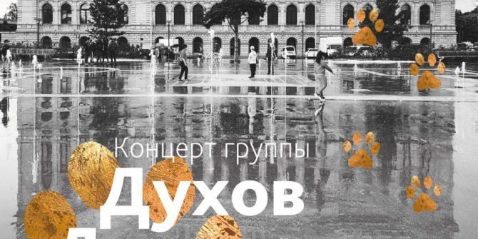 """Концерт группы """"Духов День"""" в Ночь Музеев"""