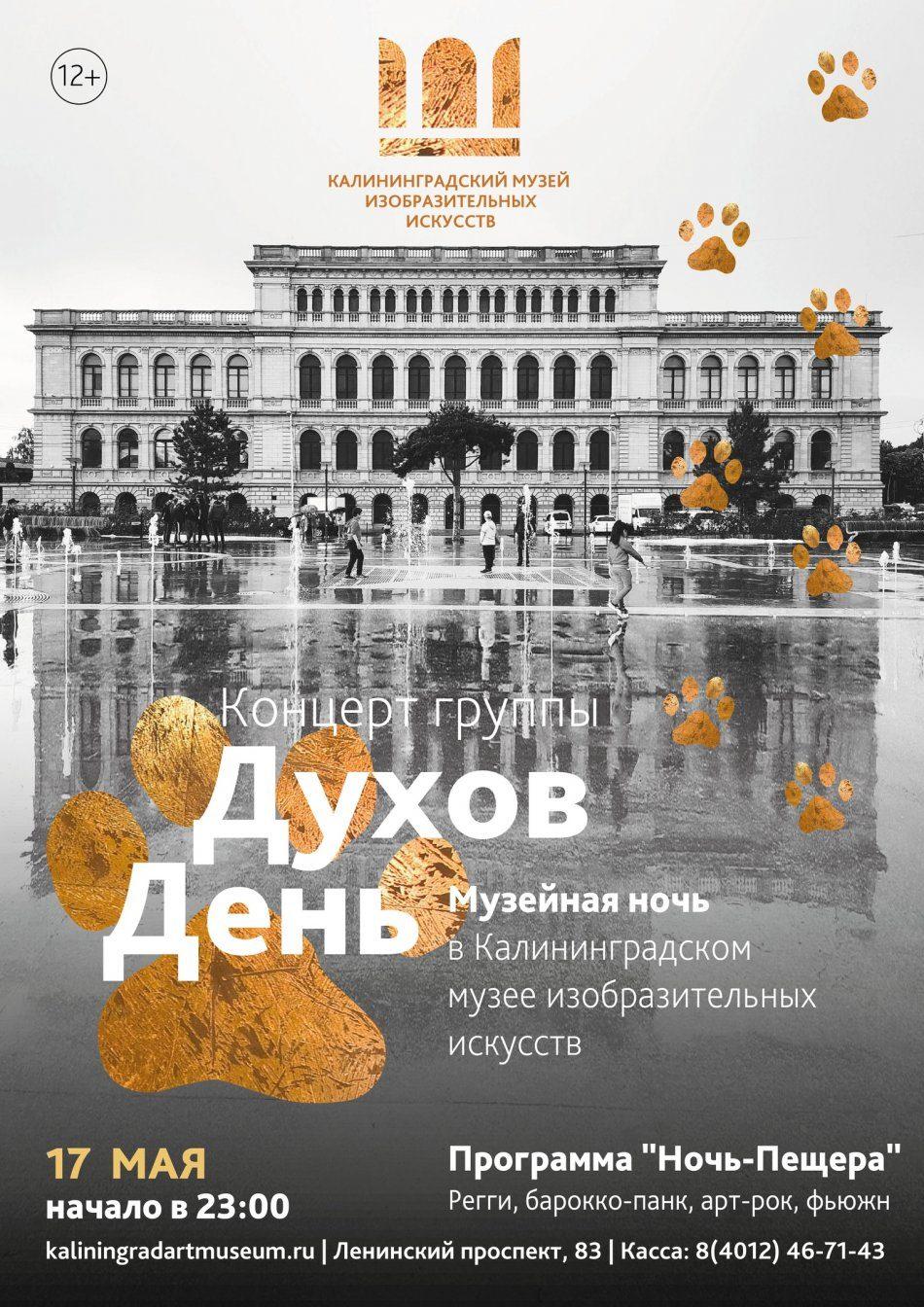 Концерт группы «Духов День» в Ночь Музеев