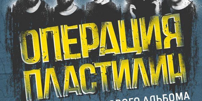"Концерт ""Операция Пластилин"""