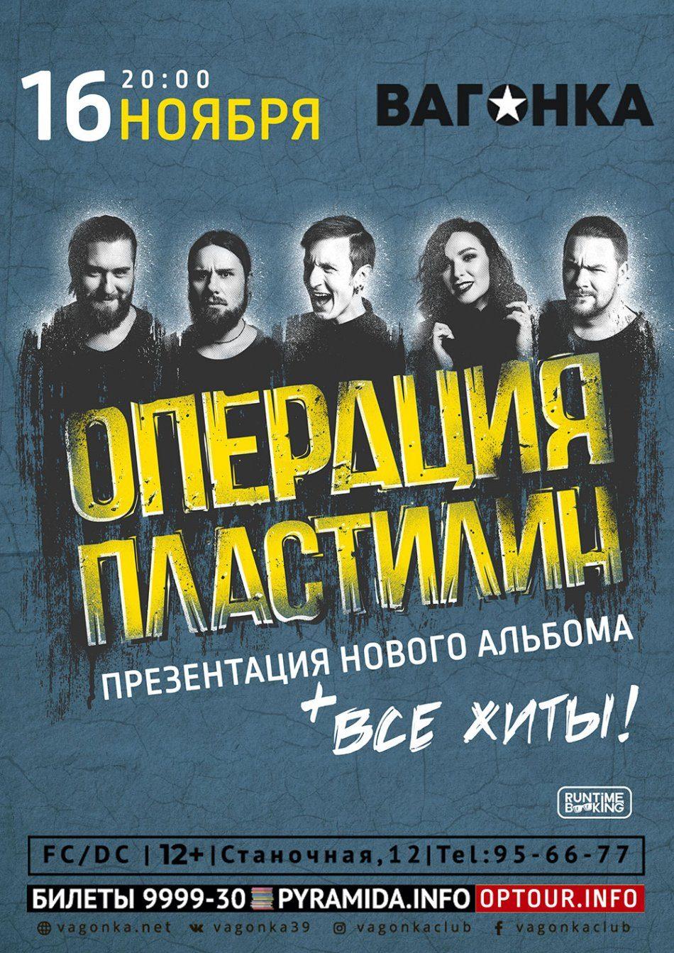 Концерт «Операция Пластилин»