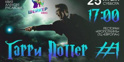 """Шейкер квиз """"Гарри Поттер"""""""