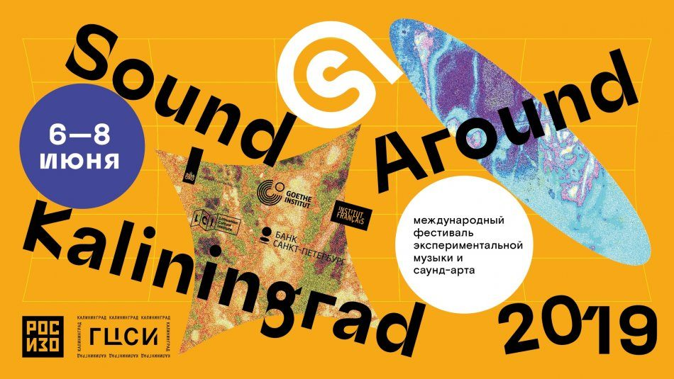 Sound Around Kaliningrad 2019