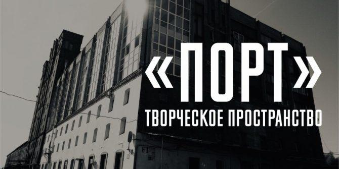 """Творческое пространство """"Порт"""""""