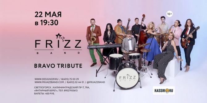Выступление FRIJAZZ BAND с программой BRAVO by FRIZZ