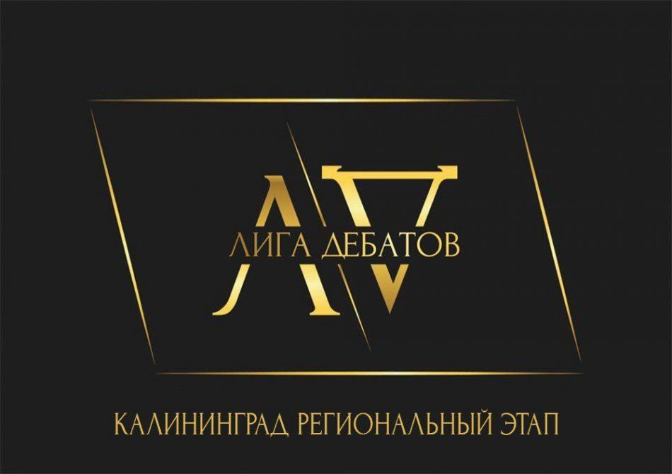 Всероссийская Лига Дебатов