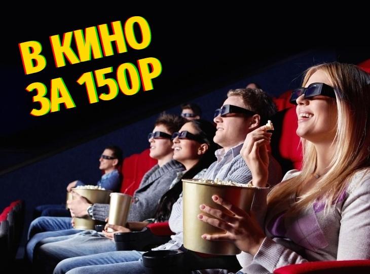 Лайфхак: как смотреть фильмы в кино за 150₽