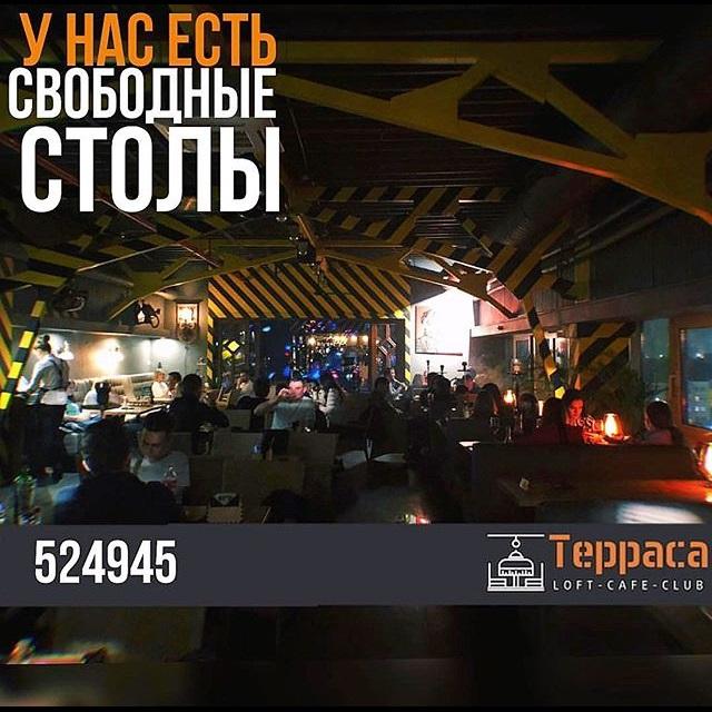Лофт-Кафе-Клуб Терраса
