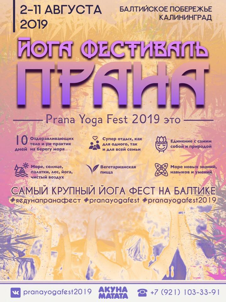 Йога-Фестиваль ПРАНА 2019 // Калининград