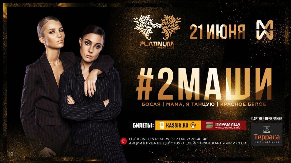 #2Маши. Клубный концерт