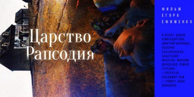 """""""Царство Рапсодия"""" - фильм Егора Ефименко"""