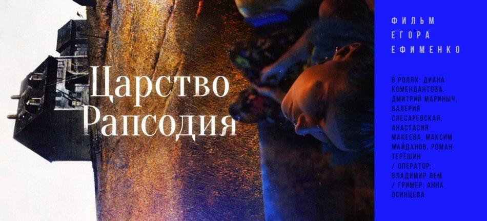 «Царство Рапсодия» — фильм Егора Ефименко