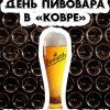 День пивовара в «Ковре»
