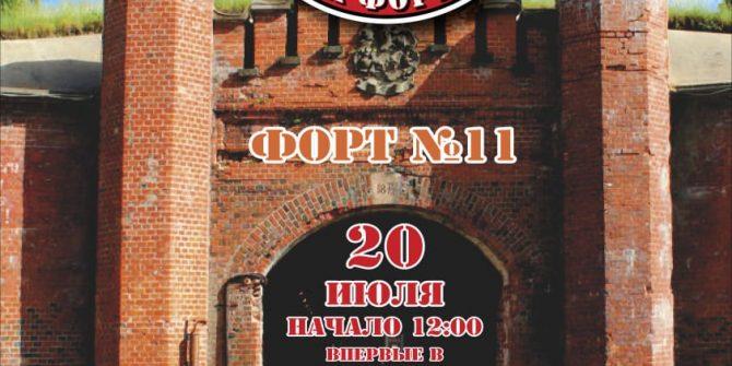 Фестиваль Пикник на Форту №11