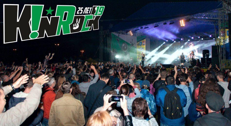 Фестивалю K!nRock – 25 лет