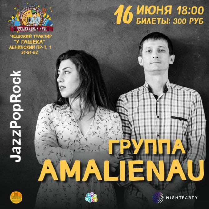 Группа Amalienau - JazzPopRock