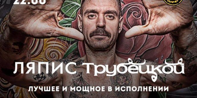 """""""Ляпис Трубецкой"""" трибьют"""