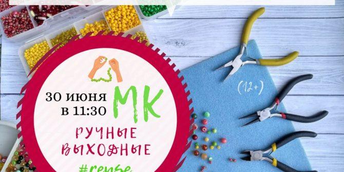"""Мастерская Ручные выходные в """"Своём Месте"""""""