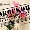 """Международная выставка видеоарта """"Экоскоп"""""""