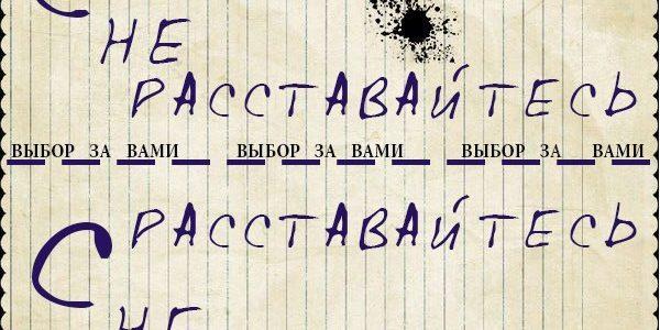"""Спектакль """"С любимыми не расставайтесь"""""""