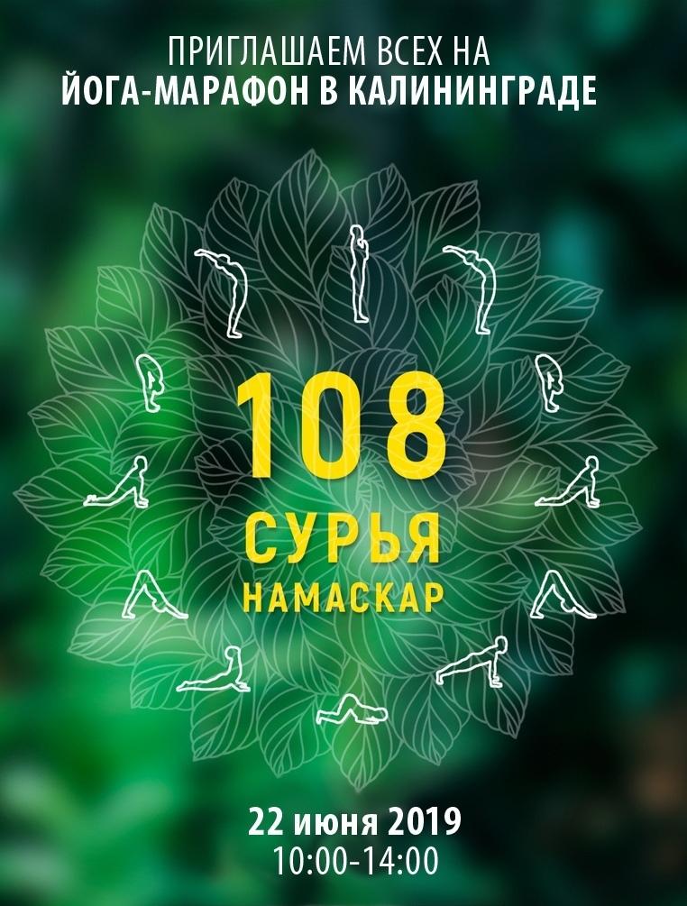 Йога-марафон 108 Сурья Намаскар
